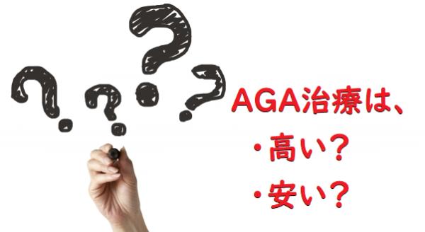 AGA治療は安いのか?高いのか?