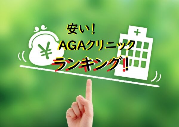 AGA治療を安い価格でAGAクリニック・ランキングTOP7【薄毛治療の節約編】