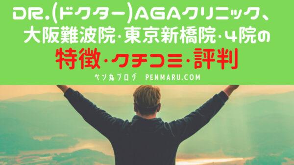 DR.AGAクリニック、ドクターAGAクリニックの大阪難波院・東京新橋院の口コミや評判とは?