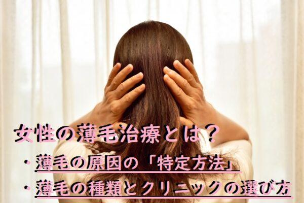 育毛剤、サプリメント、シャンプー、食生活なしで、たった6ヶ月で薄毛を改善した方法とは?