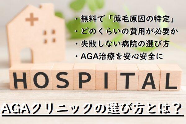 AGAクリニックの選び方とは?AGAクリニックを活用して無料で薄毛原因の特定、どのくらいの費用が必要か?、失敗しない病院の選び方、AGA治療を安心安全に始める方法を解説