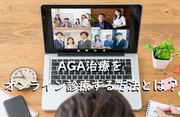 AGA治療を遠隔診療のオンライン診療する方法とは?薬の配送、準備?費用?疑問を解説します。
