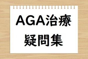 AGA治療の疑問集