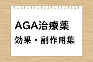 AGA治療薬の効果と副作用集