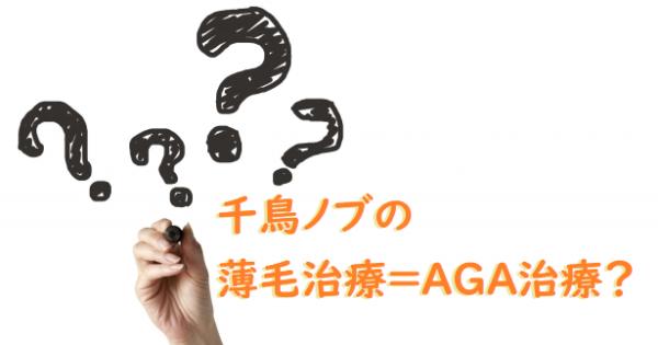 千鳥ノブの薄毛治療=AGA治療?