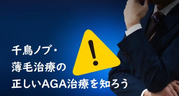 千鳥ノブ・薄毛治療の正しいAGA治療を知ろう