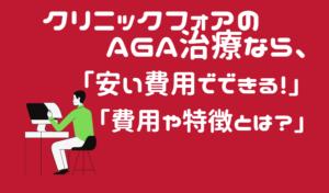 クリニックフォアのオンライン診療によるAGA治療なら安い費用でスタートできる!女性も高校生もオッケー