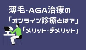 薄毛・AGA治療をオンライン遠隔診療で始める方法を解説