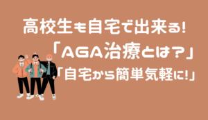 高校生が自宅から簡単にAGA治療する方法とは?未成年も気軽に始めれる!