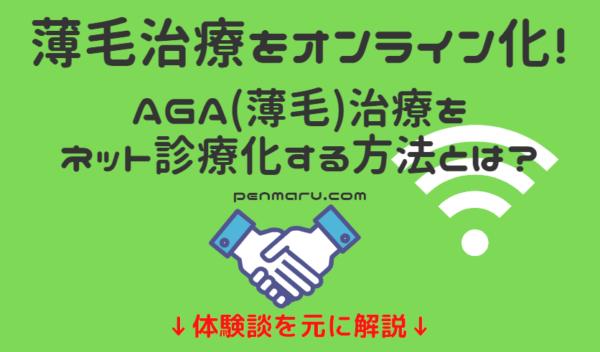 AGA・薄毛治療をオンライン遠隔診療によるネット化する方法とは?