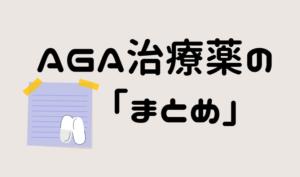 AGA治療薬のまとめ記事