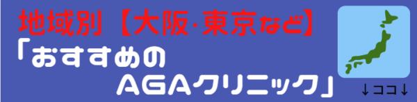 地域別(大阪・東京・福岡・名古屋・横浜)でおすすめのAGAクリニックは?AGA治療って?
