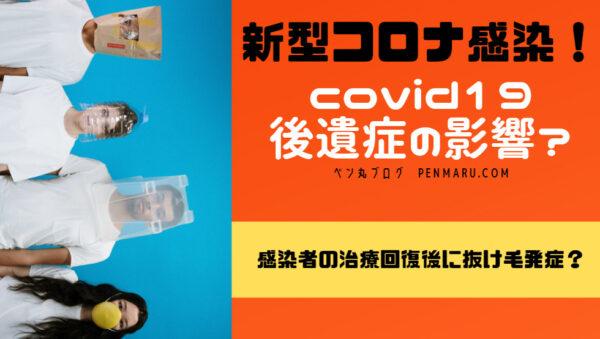 新型コロナ(covid19)の感染で薄毛、抜け毛の後遺症が起こる?回復後に脱毛症の症状が現れた