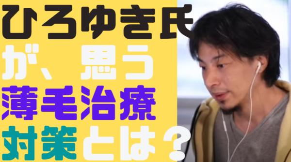 ひろゆき氏流「薄毛治療・ハゲ対策」について【AGA治療という選択】