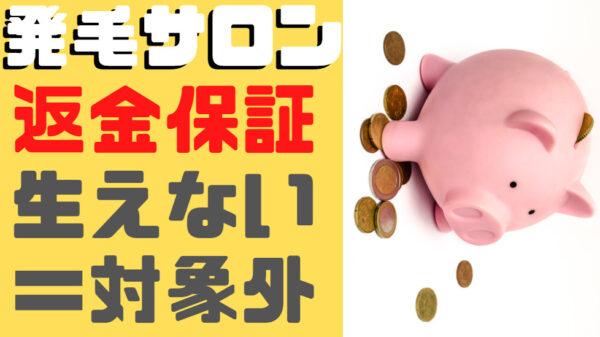 育毛サロン・発毛サロンで生えなくても、返金保証があれば安心なのか?答えは、NO!返金されません。