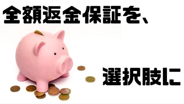 AGAクリニックの全額返金保証という選択肢はどうなの?