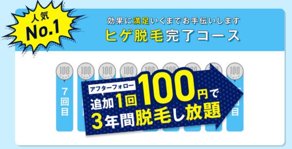ゴリラクリニックはヒゲ脱毛完了コースで3年間100円で処置を行える